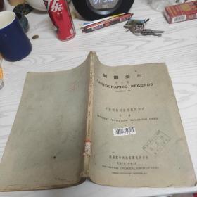 制图汇刊(第三号)1943年