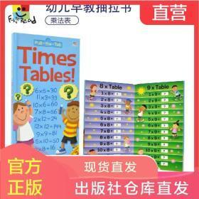 Pull-the-Tab Times Tables 数学乘法学习 儿童英语抽拉启蒙纸板书 机关书 英文原版进口图书
