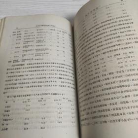 中国矿业纪要 西南区 重庆北碚(地质专报丙种第六号 第六次 民国二十四年至二十九年)