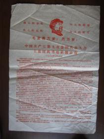 1969年4月14日中国共产党第九次全国代表大会主席团秘书处新闻公报(8开)