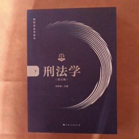 刑法学(第五版)下
