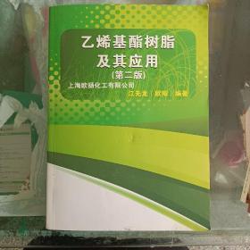 乙烯基酯树脂及其应用(第二版 ) 上海欧扬化工有限公司