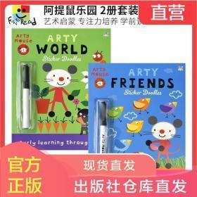 Arty Mouse Sticker Doodles 阿提鼠乐园系列 看世界 交朋友 艺术启蒙 专注力培养 学前英语读物 热销全球 英文原版进口儿童图书