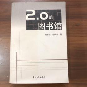 2.0的图书馆