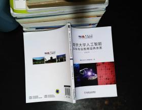 南京大学人工智能本科专业教育培养体系2019 【书脊轻微破损】