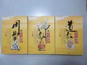 中华公民阅读文库 《道教与人生智慧》《佛教与人生智慧》《周易与人生智慧》 3本合售