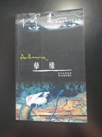 阿来最新中篇小说系列:孽缘