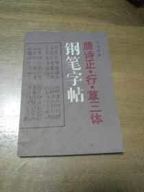 唐诗正•行•草三体钢笔字帖