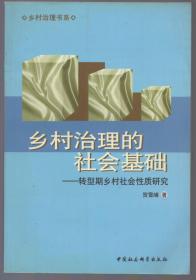 《乡村治理的社会基础:转型期乡村社会性质研究》【品如图】
