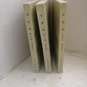 管锥编  第1  3 4册  (3本合售)