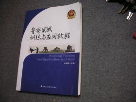 警察实战技能训练 【库存新书】