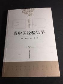 浦东社区名中医经验集萃