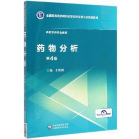 药物分析()