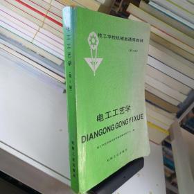 电工工艺学(第3版)/技工学校机械类通用教材