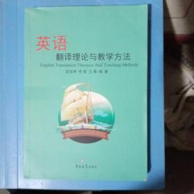 英语翻译理论与教学方法
