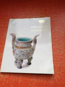 2015北京荣宝文物艺术品拍卖会(第79期)古董珍玩珠宝首饰