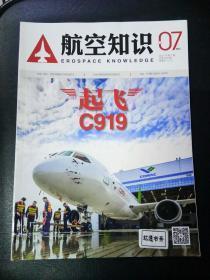 航空知识2017年第7期  起飞 C919