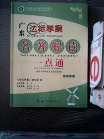 2021-广东/达标学案-名著解读-一点通/学生用书