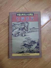 中国古典侠义小说精品 七侠五义