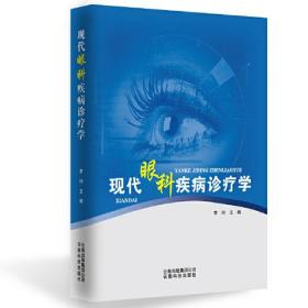 现代眼科疾病诊疗学