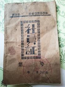 1964年庆云县东郎坞人民公社信用合作社社员证