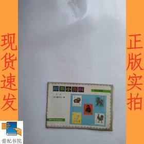 邮票小百科  十二生肖