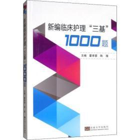"""新编临床护理""""三基""""1000题"""