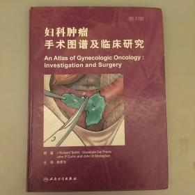 妇科肿瘤手术图谱及临床研究(第2版)库存书内页干净未翻阅     2021.1.13