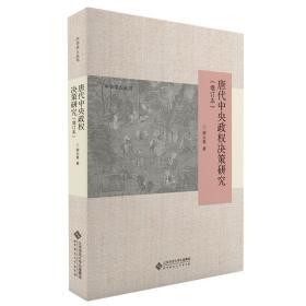 唐代中央政权决策研究(增订本)