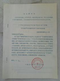 《广西革委会机械工业局关于农机产品价格管理试行办法》1971年12月 钉订