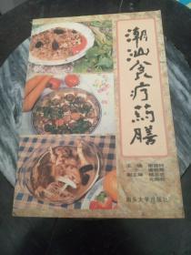 潮汕食疗药膳,初版,谢国材