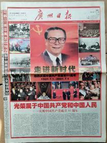 2001年7月1日 广州日报  走进新时代 中国共产党建党80周年  建党节 展馆必备