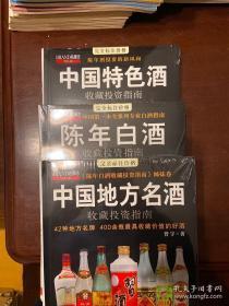 陈年白酒/中国地方名酒/中国特色酒 全3册