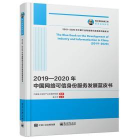 国之重器出版工程2019—2020年中国网络可信身份服务发展蓝皮书