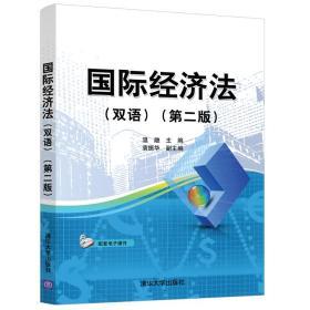 国际经济法(双语)(第二版)