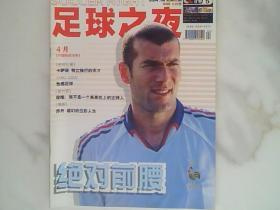 足球之夜(2004.04 总第62期)