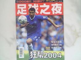 足球之夜2004 .01总第59期(无海报)