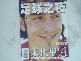 足球之夜2003.3总第49