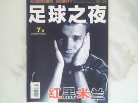 足球之夜2003年7月总第53期
