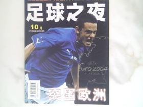 足球之夜2003第10期 总56期