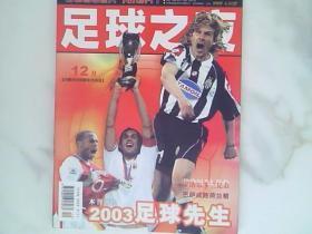 足球之夜2003.12总第58期