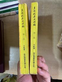 多情剑客无情剑  存第二部 第三部,七十年代桂冠图书馆版