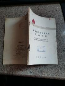 苏修社会帝国主义的反动本质