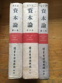 、共产主义的经典文献和理论基础......(资本论》....民国27年1版1印。。精装本