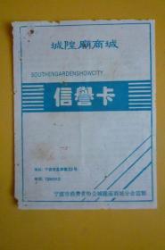 城隍庙商城信誉卡(鞋子)(1996年)