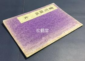 贵重,《画窗杂俎》1册全,日本老旧写绘本,手绘,手书,设色彩绘,内为日本古代服饰,帽子,佩剑等的绘图,如含有轮无唐草,石带,布衣,折乌帽子,平绪,野剑等,绘制极精美,设色高雅,上等颜料,研究日本古代服饰制度的宝贵资料,版面优美,亦是一件极好的艺术性绘本,老旧之物,应是清代日本绘本。