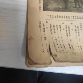 民国三十七年(1948年)基督教杂志:时兆(四十三卷第十一期)