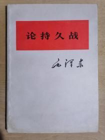 《论持久战》(32开平装)九品