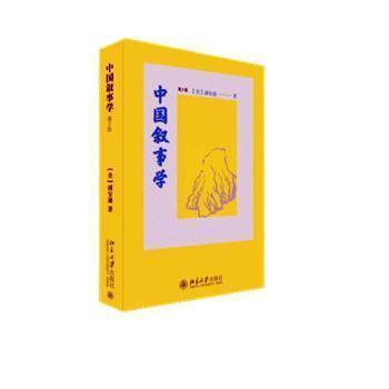 中国叙事学(第2版)