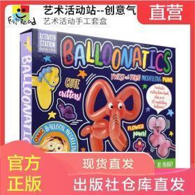 Activity Station-Balloonatics 艺术活动站--创意气球DIY 创意活动手工套盒 英语玩具书 送气筒和教程